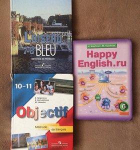 Французский, английский