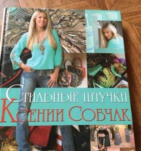 Ксения Собчак Стильные штучки