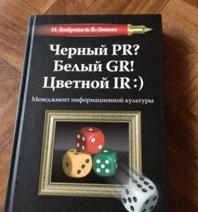 Книги по PR для учебы
