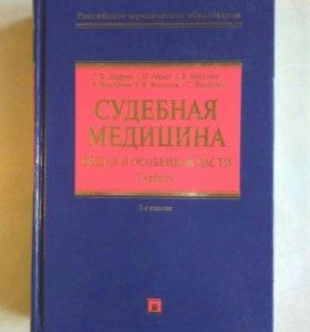 Учебник Судебная медицина