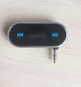 Музыка (адаптер- трансмиттер) в авто