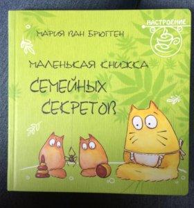 Маленькая книжка семейных секретов