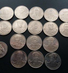 2 рубля (юбилейные)