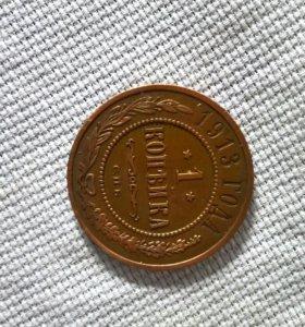 1 копейка 1913 г.