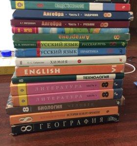 Учебники за восьмой класс.