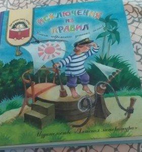 """Детская книга """"Исключения из правил"""""""