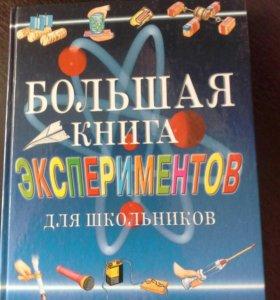 Большая книга эксперементов НОВАЯ