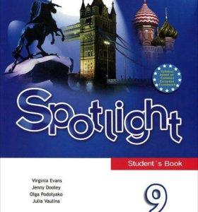 Учебник по английскому Spotlight 9 класс