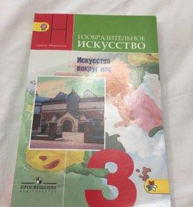 Учебник 3 класс Изобразительное искусство