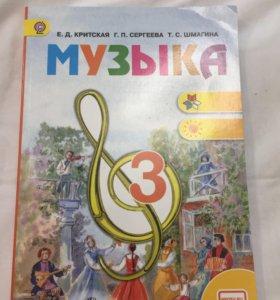 Учебник 3 класс Музыка