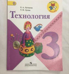 Учебник 3 класс Технология
