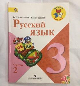 Учебник 3 класс Русский язык часть 2