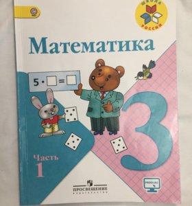 Учебник 3 класс Математика часть 1