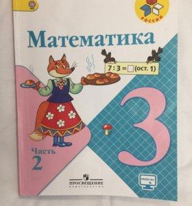 Учебник 3 класс Математика часть 2