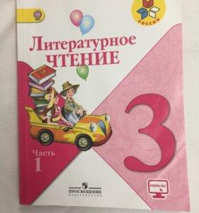 Учебник 3 класс Литература часть 1