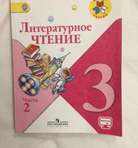 Учебник 3 класс Литература часть 2