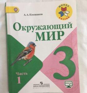 Учебник 3 класс Окружающий мир часть 1