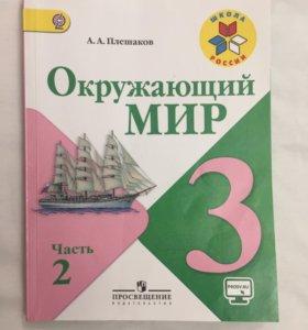 Учебник 3 класс Окружающий мир часть2