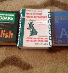 Продам словари,учебники