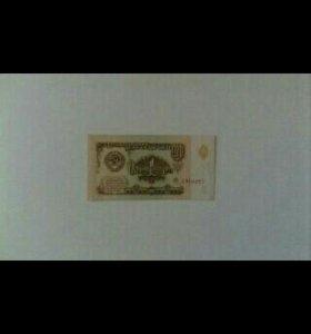 Банкнота 1 рубль 1961 г. СССР