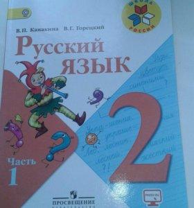 Учебник Русский язык 1 часть 2-й класс