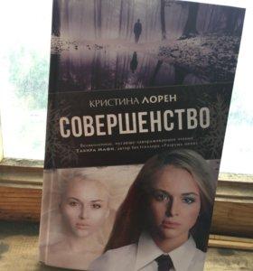 """Книга """"Совершенство"""""""