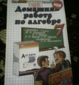 Продам решебник по алгебре