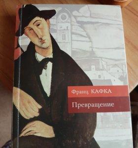Франц Кафка. Сборник рассказов.