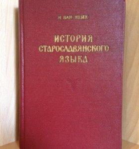 """Книга """"История старославянского языка"""" 1957г"""
