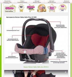 Детское автокресло Romer Baby-Safe plus SHR