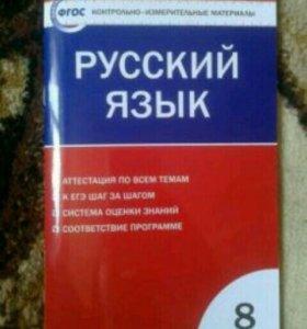 Книжка русского языка