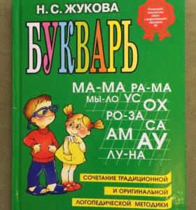 Комплект для обучения чтению и правописанию