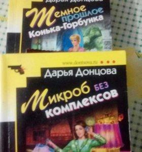 Детективы Д.Донцовой