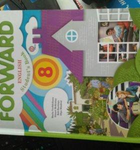 Учебник Английского языка FORWARD для 8 класса .