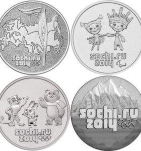 25 рублей Сочи 2014