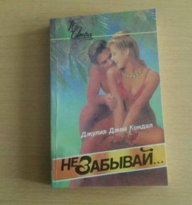 "Роман ""Не забывай"" Джулия Джей Кендал"
