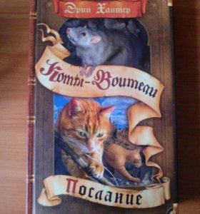 "Книга ""Коты-Воители. Миссия Огнезвёзда"""