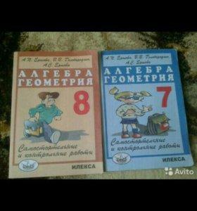 Книги 8-7 класс, алгебра и геометрия