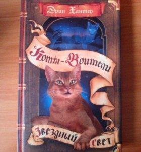 """Книга """"Коты-Воители. Звёздный свет"""""""