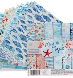 """Набор бумаги для скрапбукинга """"Мое море"""