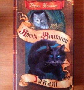 """Книга """"Коты-Воители. Закат"""""""