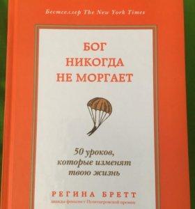 """Книга Регина Бретт """"Бог никогда не моргает"""""""
