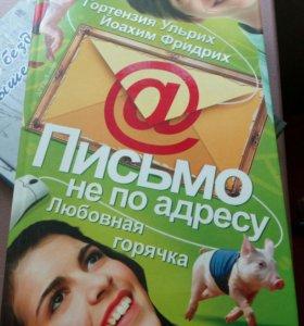 """Письмо не по адресу"""