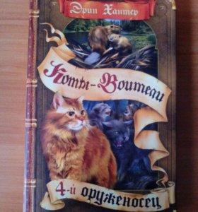 """Книга """"Коты-Воители. 4-й оруженосец"""""""