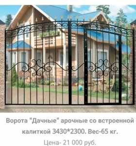 Ворота дачные