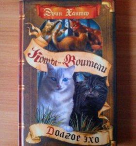 """Книга """"Коты-Воители. Долгое эхо"""""""