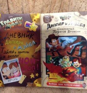 2 книги Гравити Фолз