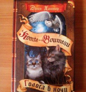 """Книга """"Коты-Воители. Голоса в ночи"""""""