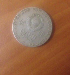 Юбилейный рубль 1870-1970