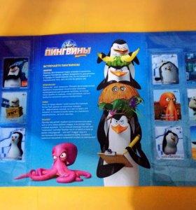 """Альбом """"Пингвины Мадагаскар"""" с 18 3D карточками"""